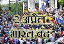 bharat band 2 april वॉक्सिटॉक्सी