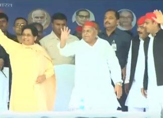 Mayawati Mainpuri
