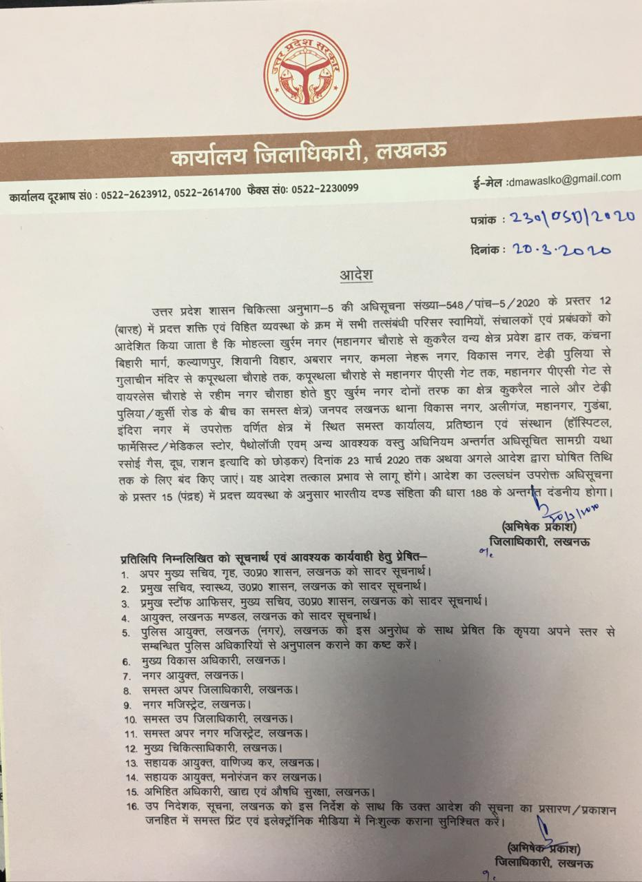 Order by DM Lucknow because of which FIR against Kanika Kapoor lodged