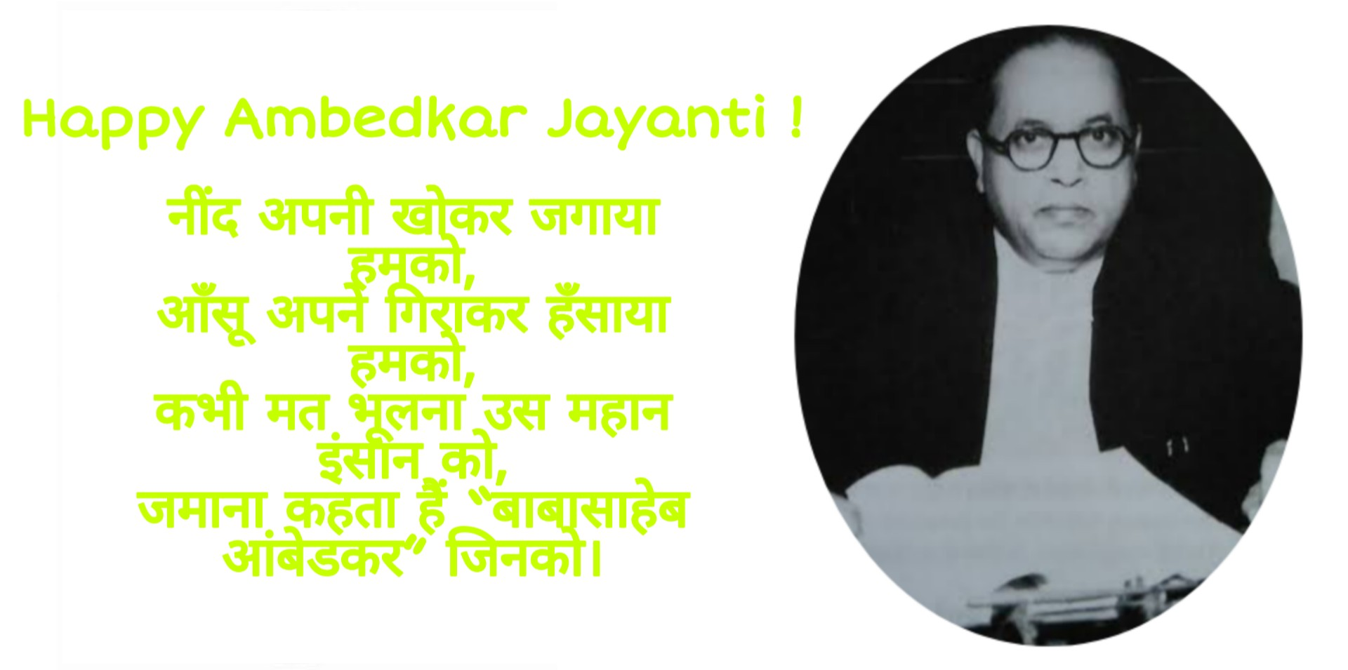 Ambedkar Jayanti Wishes and Greetings, and Significance | VoxyTalksy