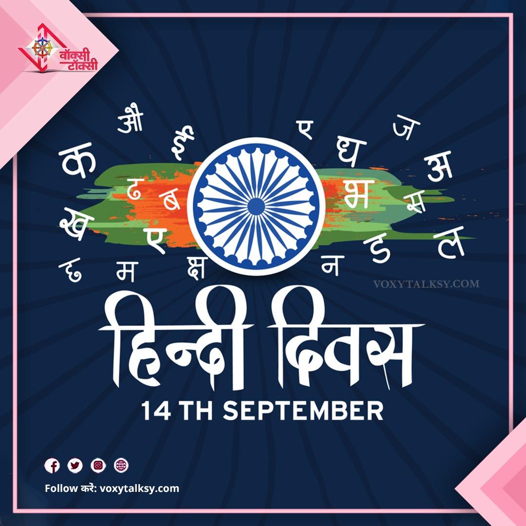 Hindi Day 2020 | VoxyTalksy